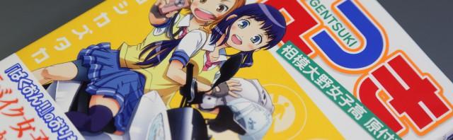 神奈川が舞台のバイク漫画「げんつき 相模大野女子高原付部」を買いました