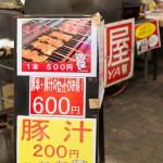 道の駅どうし・豚串値上げで500円に