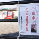クマに注意