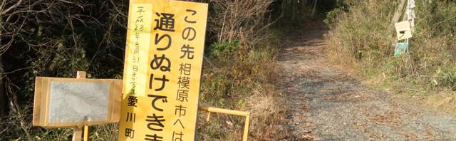 志田峠 工事・通行止め