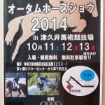 津久井オータムホースショウ2014に行ってきました