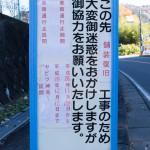 県道70号・ヤビツ峠 工事 2014年12月12日まで