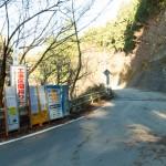 県道70号・ヤビツ峠 工事情報追加