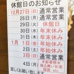 道の駅・ふれあいの館 年末年始営業日について